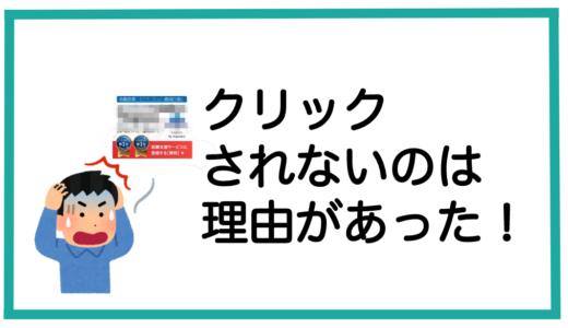 【アフィリ初心者さん、やっちゃっていませんか?】クリック率を即アップする広告の貼り方