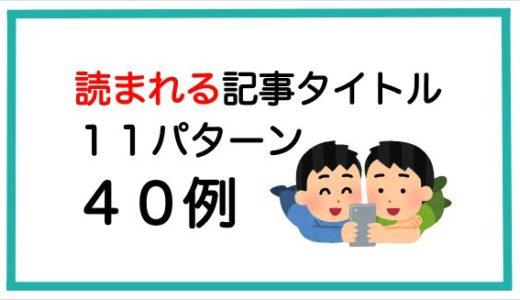 【ブログの書き方】読まれる記事タイトル11パターン40例