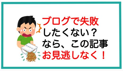 【失敗しないブログ副業】失敗の実例から賢く学んで副収入UP!