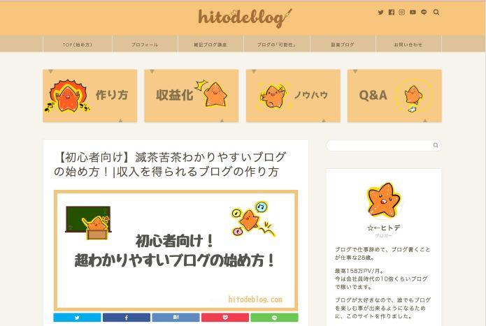 hitodeblog.com