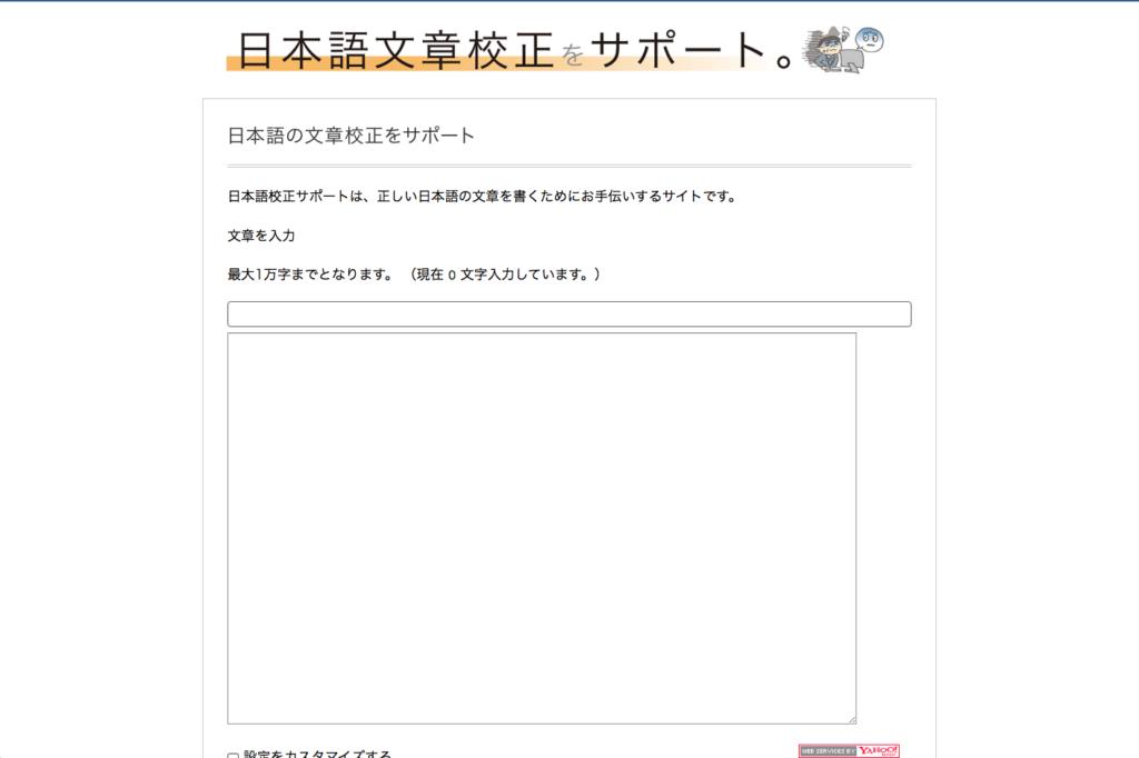 日本語構成サポート