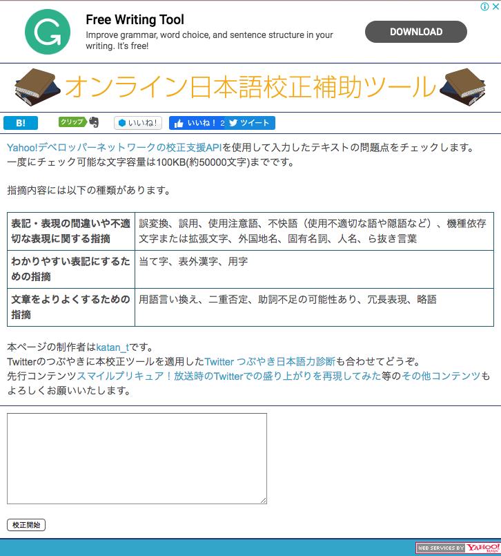 オンライン日本語校正補助ツール