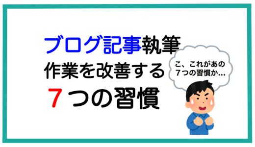 初心者ブロガーご注目!:ブログ記事の書き方を改善する7つのルール