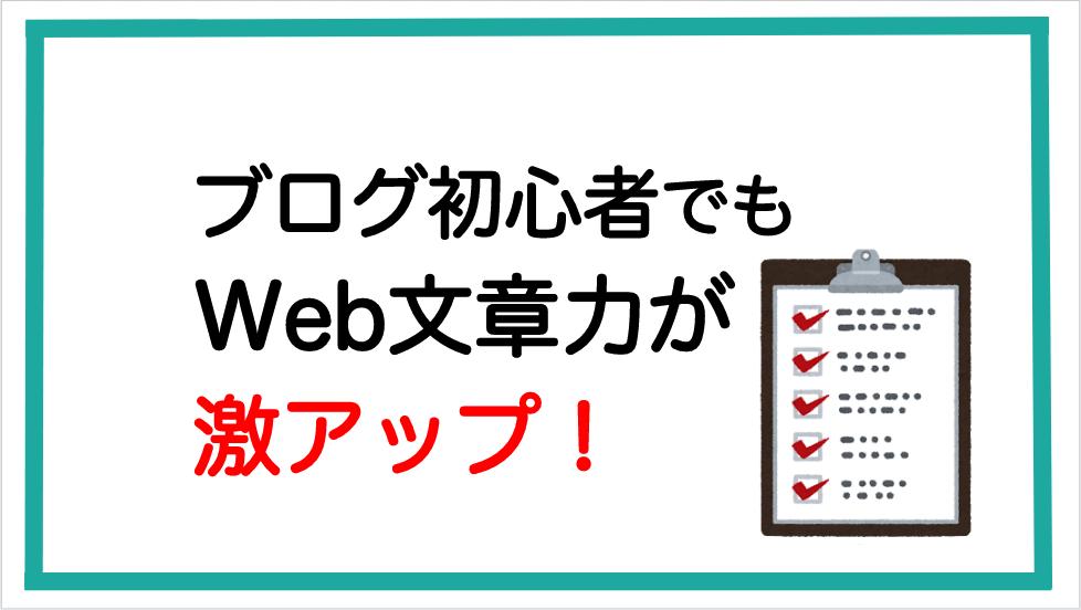 ブログ記事ライティングのコツ:初心者でもWeb文章力がアップする方法