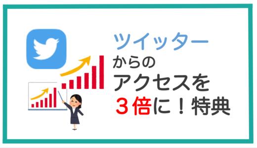 【ツイッターアクセスアップ法】特別特典