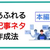 記事ネタ作成法 本編