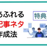 記事ネタ作成法 特典