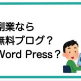 副業ブログなら無料ブログ?Word Press?