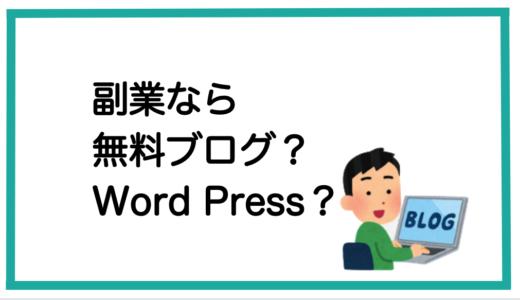 副業ブログをするならどこがいい?:無料ブログとWord Pressの比較