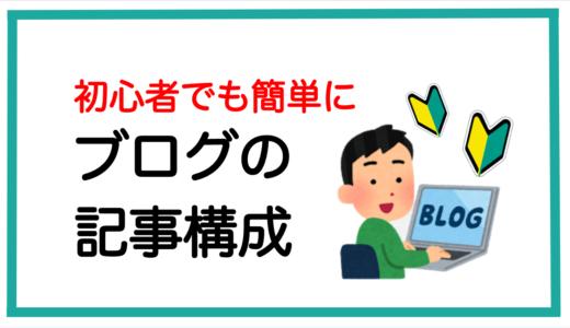 【ブログ記事の書き方と構成】完全ガイド