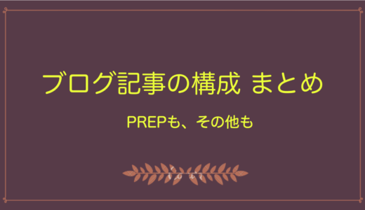 ブログ記事の構成に役立つ記事をまとめました:PREP他