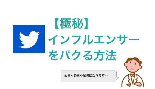 ブロガーは知ってるとトク!:ブログに役立つツイッターの高度な検索