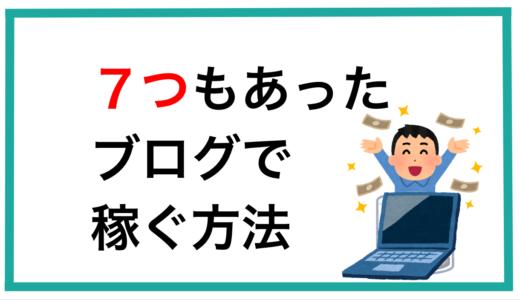 ブログの稼ぎ方は7種類もあった!:月5万円稼ぐブログを超えて行こう
