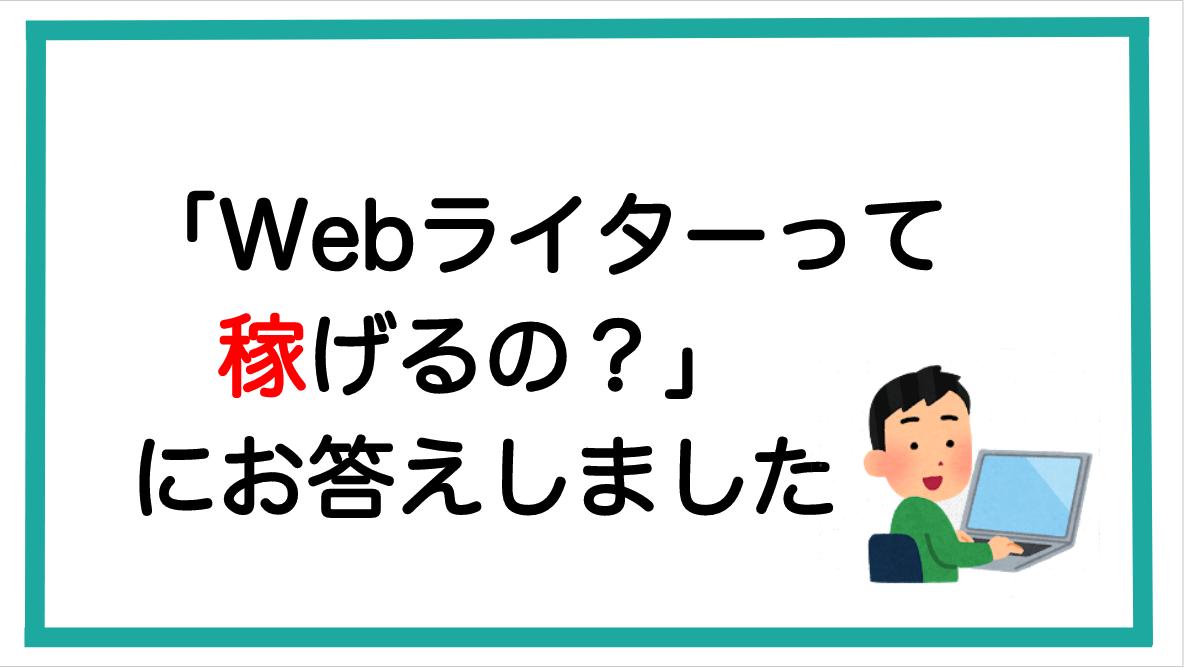 「Webライターって稼げるんですか?どうやったらなれますか?」という質問に答えます