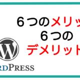 Word Pressお勧めする理由6つと知っておきたい注意点6つ