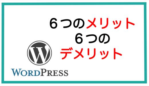 なぜワードプレスが良いの?Word Pressお勧めする理由6つと知っておきたい注意点6つ