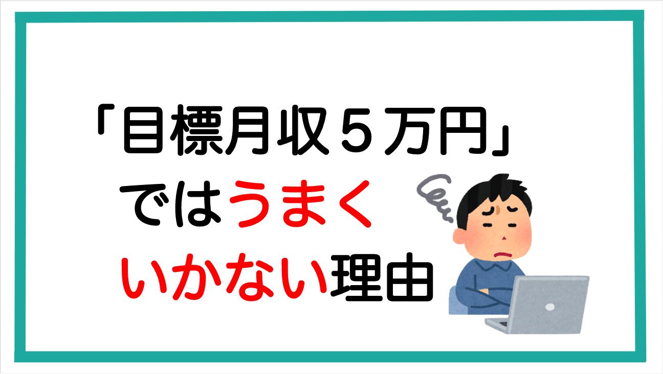 「ブログの目標月収5万円」とするとうまく行かない話:ブロガーのやる気を出す画期的方法
