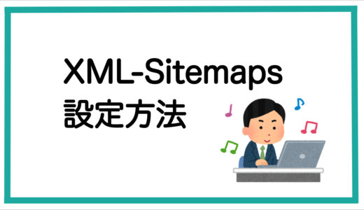 Google XML Sitemapsの設定方法:記事更新をしっかりGoogle検索エンジンに知らせる方法