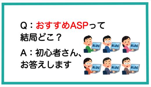 【2020年版アフィリエイト】ASPはどこに登録すべき?初心者向けのおすすめはこの5つに決まり!