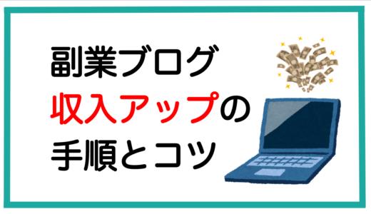 【0→まずは手堅く月収5万円!】副業ブログで収入を上げる手順とコツを、初心者にも分かりやすく解説します