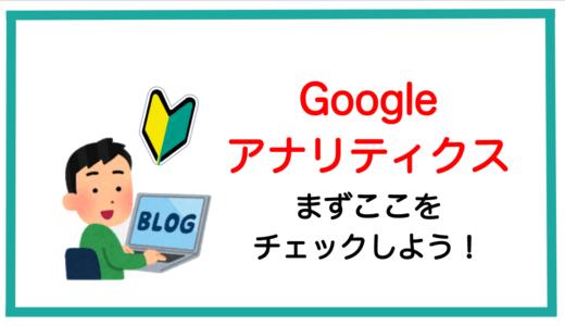 【初心者でも分かりやすい!】アクセス解析ツールGoogleアナリティクスをWord Pressブログに活用する方法