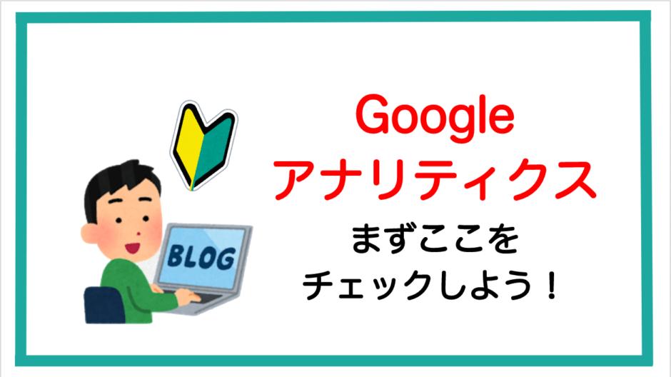 アクセス解析ツールGoogleアナリティクスをWord Pressブログに活用する方法