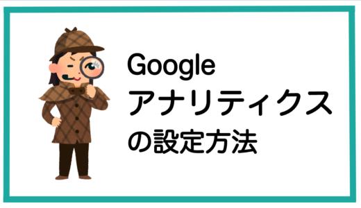 アクセス解析ツールGoogleアナリティクスとは?設定方法とは?【ブログ運営の基礎知識】