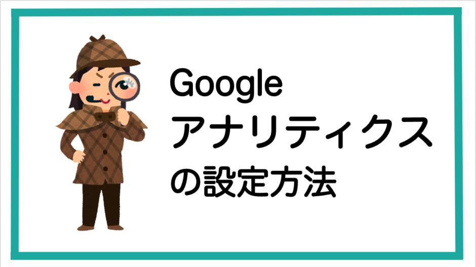 アクセス解析ツールGoogleアナリティクス