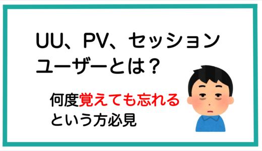 セッション、ユーザー、UU、PV(ページビュー)の違いが一目で分かる、覚えられる【ブログ運営の基礎知識】