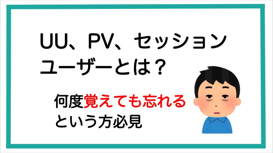 セッション、ユーザー、UU、PV(ページビュー)の違いが一目で分かる、覚えられる