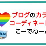 配色パターンを知ってブログの色のイメージにこだわろう