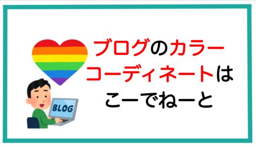 かっこいいWord Pressブログを作りたい?なら配色パターンを知って色のイメージにこだわろう