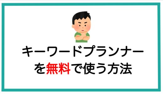 【ブロガー必見キーワードツール】キーワードプランナーの始め方、無料で使う方法